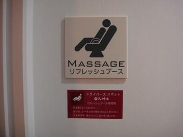 massagebooth.jpg